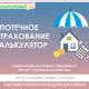 Калькулятор страхования ипотеки