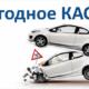 Стоимость каско на новый автомобиль в кредит — Займы Онлайн