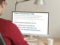 Как узнать о том, снята ли машина с учёта в ГИБДД, через интернет и есть ли новый собственник