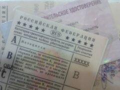 Что означает AS на водительском удостоверении