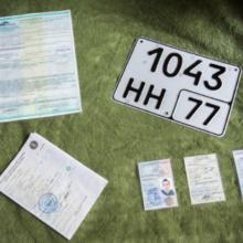 Регистрация трактора без документов