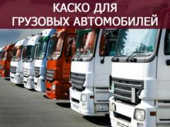Страховка КАСКО на грузовые автомобили