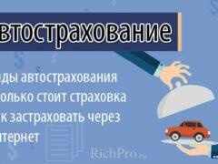 Как сделать электронный полис ОСАГО через интернет: инструкция