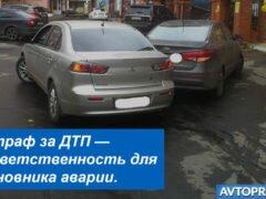 Если дтп без страховки и на парковке