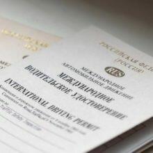 Замена водительского удостоверения в связи с окончанием срока в 2018 году