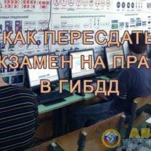 Повторная пересдача экзамена в ГИБДД