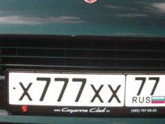 Сохранение номеров при продаже автомобиля