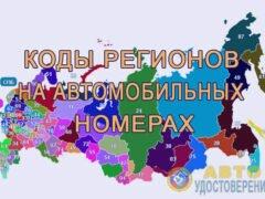 Номера регионов России на автомобилях: таблица 2018