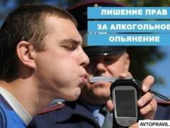 Лишение водительских прав за пьянку в 2018-2019 году