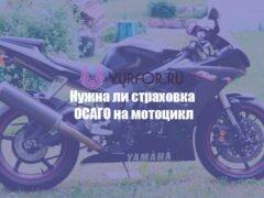 Страховой полис ОСАГО на мотоцикл