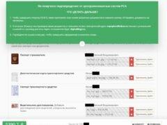 При оформлении ОСАГО онлайн не проходит проверка АИС РСА — Страхование