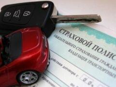 Управление автомобилем лицом не вписанным в страховку