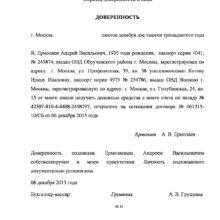 Каков максимальный срок действия доверенности по ГК РФ?