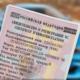 Свидетельство о регистрации транспортного средства