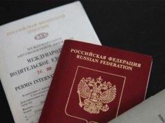 Является ли ВУ удостоверением личности